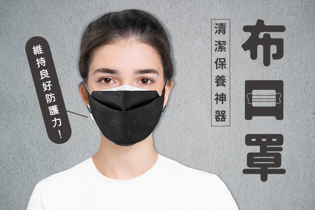 布口罩防疫